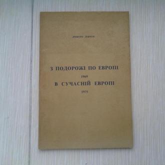 З подорожі по Європі Дмитро Левчук 1975