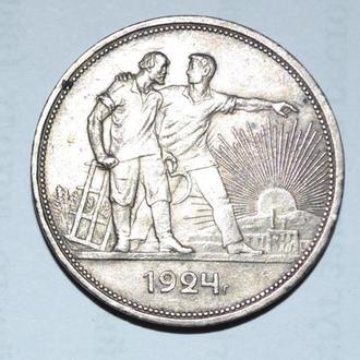 1 Рубль СССР (1924) (Серебро)