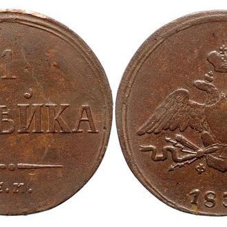 1 копейка 1836 года №3789