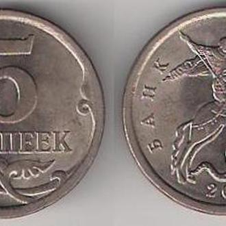 Россия  5 копеек 2007 г.  сп