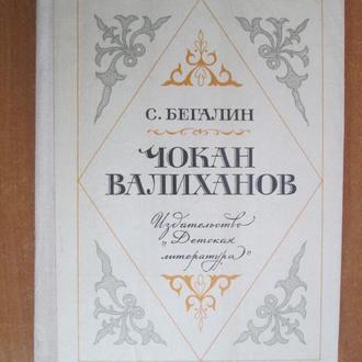 Бегалин. Чокан Валиханов.