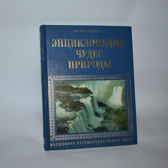 большая энциклопедия чудес природы книга ридерз дайджест 2006 год 320 страниц