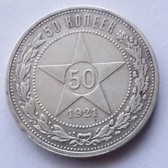50 коп 1921 г АГ