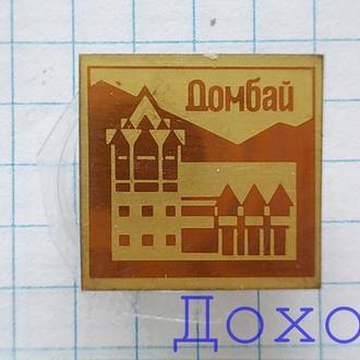 Значок Домбай Кавказ Карачаево - Черкесская республика