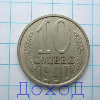 Монета СССР 10 копеек 1990 №1