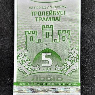 ZN Билет / квиток Львов / Львів, 5 грн. 2018 р., компостований