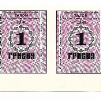 Ориана, Калуш, Ивано-Франковская обл. 1 гривна пара 2шт, сцепка с полем