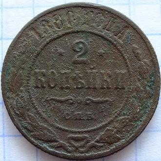 2 копейки 1880     №23