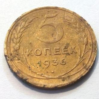 СССР 5 копеек 1936 год. Нечастый. (д2-2). Еще 100 лотов!