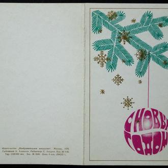 Открытка С Новым Годом! 1970. А. Алексеев.  Двойная. Чистая.