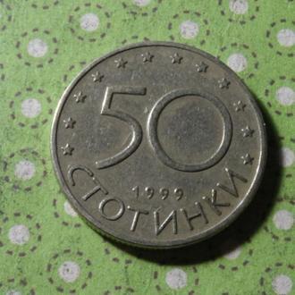 Болгария 1999 год монета 50 стотинок !