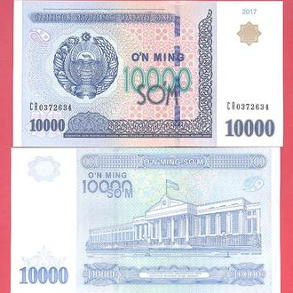 Боны СНГ Узбекистан 10000 сом 2017 г.