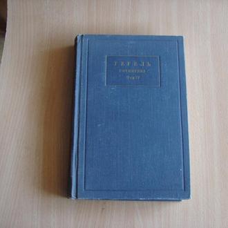 Гегель. Сочинения. Том IV., 1959 г.