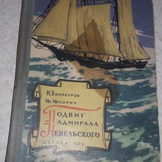 Детгиз Подвиг Адмирала Невельского 1959 год .