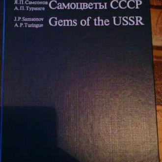 Самоцветы СССР