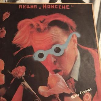 Виниловая пластинка Сукачев Нонсенс