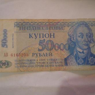 50000 Приднестровье
