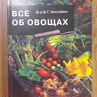 Хессайон Д.Г. Все об овощах.