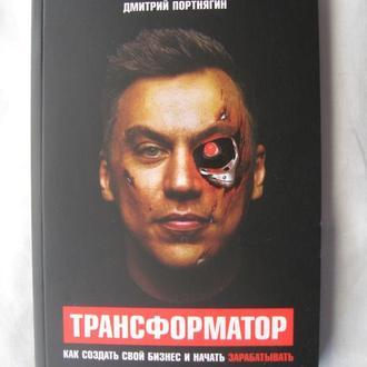 Д. Портнягин Трансформатор
