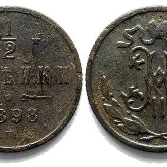 1/2 копейки 1898 года №1330