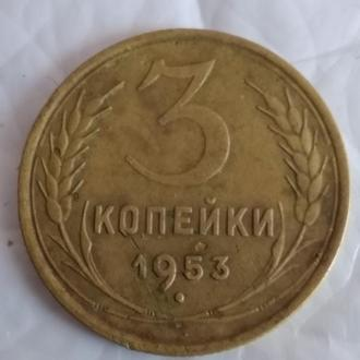 3 копейки 1953 СССР