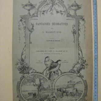 Афиша выставки 1886 год, которая проводится в книжных магазинах Парижа! 39*24