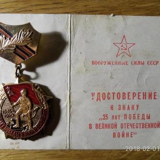25 лет Победы в Великой Отечественной войне с документом
