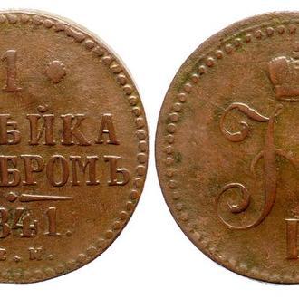 1 копейка 1841 года №3824