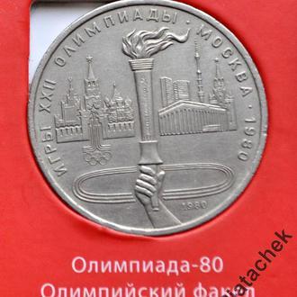 1 рубль Олимпиада-80 Факел