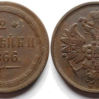 2 копейки 1866 года №2772