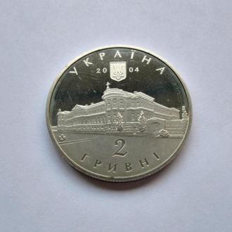 Ювілейні 2 гривні 2004 р. М. Максимович УКРАЇНА