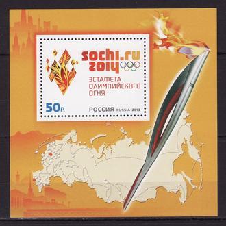 Россия 2013 Эстафета олимпийского огня Сочи-2014 блок**