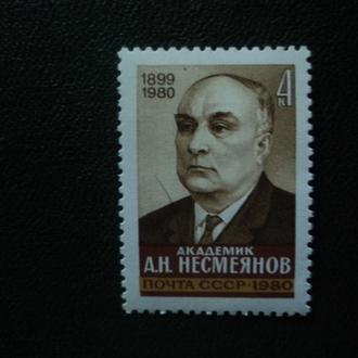 СССР 1980г. Академик А.Н. Несмеянов.