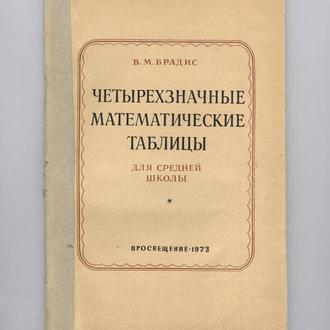 Четырехзначные математические таблицы. Брадис В.М.