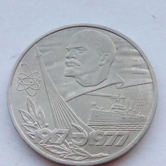 1 рубль 1977 год. 60 лет Октябрьской Революции*4