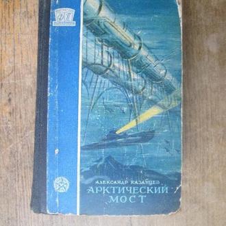 Казанцев. Арктический мост.. 1958. трудрезервиздат. (2)