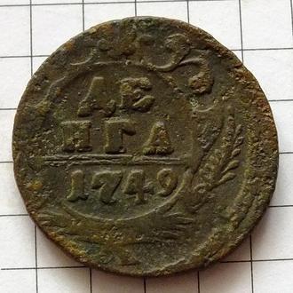 Денга 1749 №208