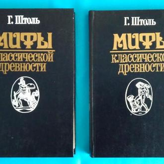 Штоль Г. Мифы классической древности. В 2 томах. 1877 г. Репринтное издание