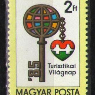 Венгрия 1985 ** Туризм серия MNH