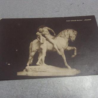 открытка erich schmidt-kestner №1420