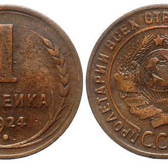 1 копейка 1924 года №4011
