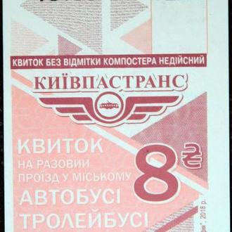 Талон г.Киев 8 гривень 2019
