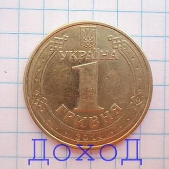 Монета Украина Україна 1 гривна гривня 2014 Володимир Великий №2