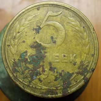 5 КОПЕЕК 1941 ГОДА
