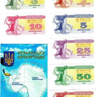 Набор Купоно Карбованцев Украинская Антарктида пресс Unc