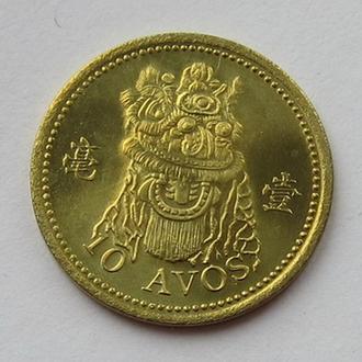 Макао 10 авос 1998 (KM#70) *Танец льва*