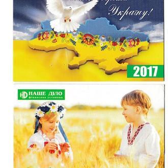 Календарики 2017 Україна