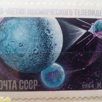 5 коп Станция ''Луна-3'', 1984, октябрь. 25-летие космического телевидения