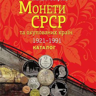 Каталог Монети СРСР та окупованих країн 1921-1991 Максим Загреба