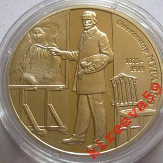 Україна_ Олександр Мурашко  2грн. 2015р.
